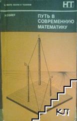 Путь в современную математику