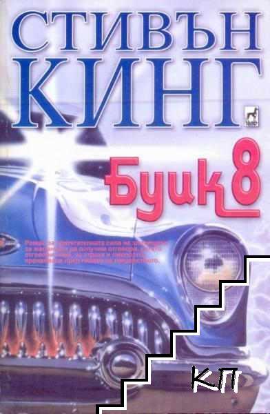 Буик 8