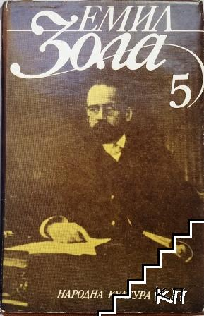 Избрани творби в шест тома. Том 5