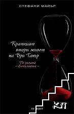 """Краткият втори живот на Бри Танър (по романа """"Затъмнение"""")"""