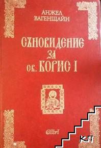 Съновидение за Св. Борис I
