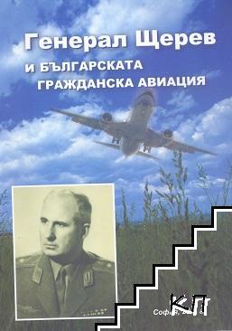 Генерал Щерев и българската гражданска авиация