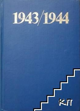 История на антифашистката борба в България 1939-1944. Том 1-2