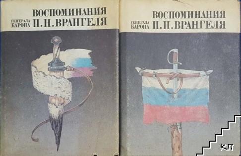 Воспоминания генерала барона П. Н. Врангеля. В двух частях. Часть 1-2