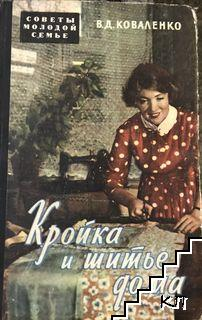 Кройка и шитье дома