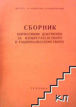 Сборник нормативни документи за изобретателството и рационализаторството