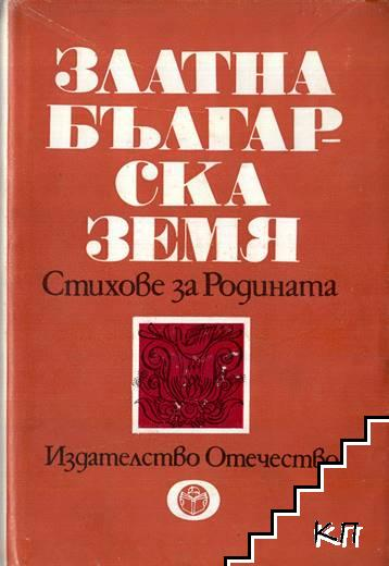 Златна българска земя