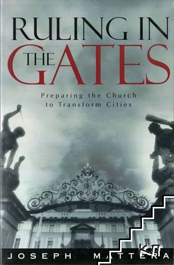 Ruling in the Gates