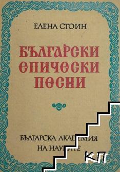 Български епически песни