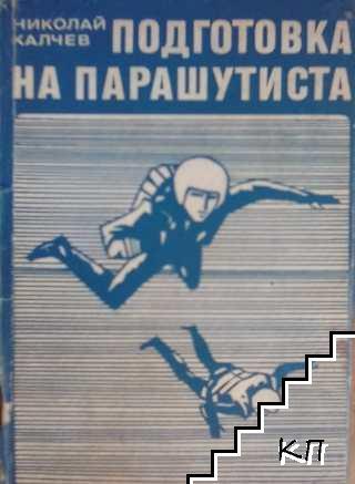 Подготовка на парашутиста