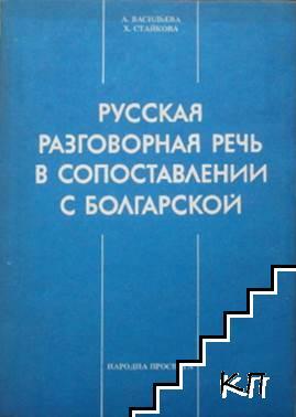 Русская разговорная речь в сопоставлении с болгарской