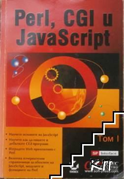 Perl, CGI и JavaScript. Том 1