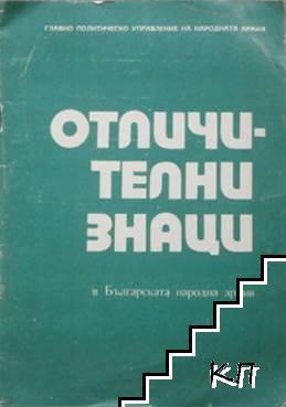 Отличителни знаци в Българската народна армия