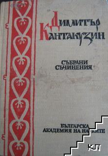 Събрани съчинения