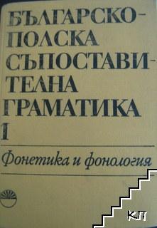 Българско-полска съпоставителна граматика. Том 1: Фонетика и фонология