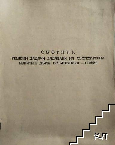 Сборник решени задачи задавани на състезателни изпити в държ. политехника - София