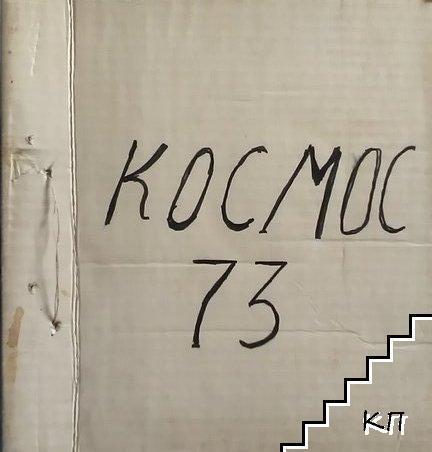 Космос. Бр. 1-10 / 1973