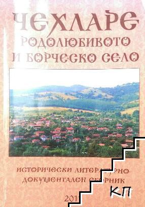 Чехларе - родолюбивото и борческо село