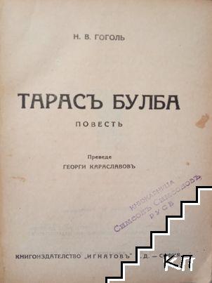 Шинелъ / Тарасъ Булба (Допълнителна снимка 2)