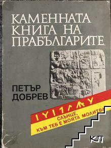 Каменната книга на прабългарите
