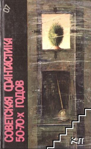 Советская фантастика 50-70-х годов