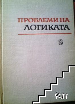 Проблеми на логиката. Том 3: Актуални логически проблеми на обществените науки