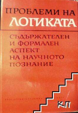 Проблеми на логиката. Том 2: Съдържателен и формален аспект на научното познание