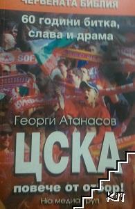 ЦСКА: Повече от отбор!