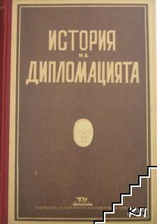 История на дипломацията. Том 2: Дипломацията в ново време (1872-1919 г.)