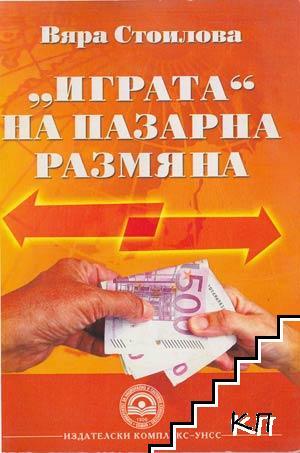 """""""Играта"""" на пазарна размяна"""