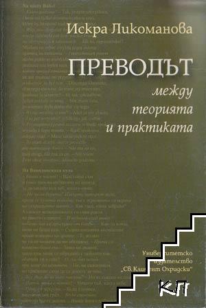Преводът между теорията и практиката