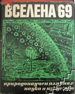 Вселена '69