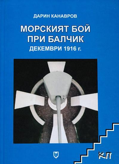Морският бой при Балчик, декември 1916 г.
