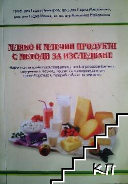 Мляко и млечни продукти с методи на изследване