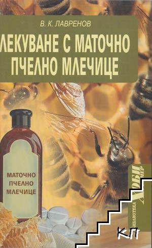 Лекуване с маточно пчелно млечице