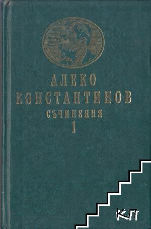 Съчинения в два тома. Том 1: Бай Ганьо. Фейлетони