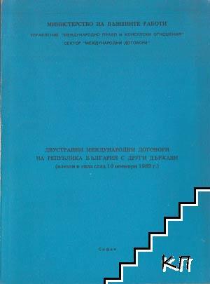 Двустранни международни договори на Република България с други държави