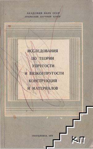 Исследования по теории упрогости и вязкоупругости конструкций и материалов