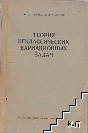 Теория некласических вариационных задач