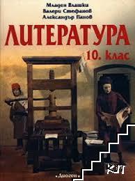 Литература 10. клас