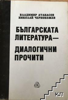 Българската литература - диалогични прочити