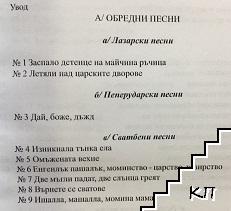 Народни песни от Габровско (Допълнителна снимка 1)