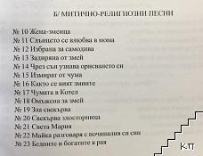 Народни песни от Габровско (Допълнителна снимка 2)