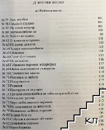 Народни песни от Габровско (Допълнителна снимка 3)