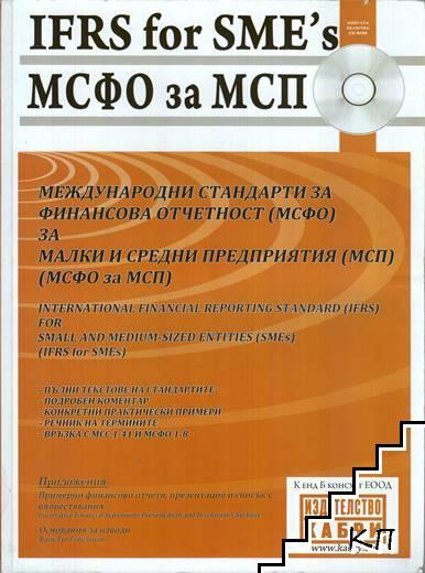 Международни стандарти за финансова отчетност (МСФО) за малки и средни предприятия (МСП) (МСФО за МПС)