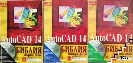 AutoCAD 14. Библия. Том 1-3