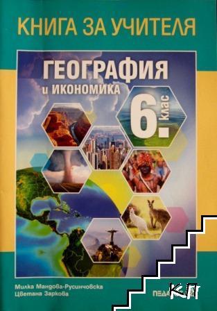 Книга за учителя по География и икономика за 6. клас