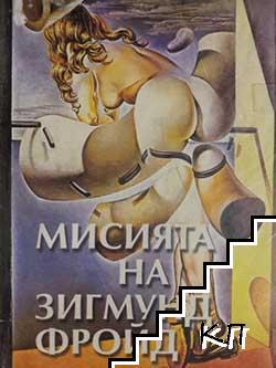 Мисията на Зигмунд Фройд