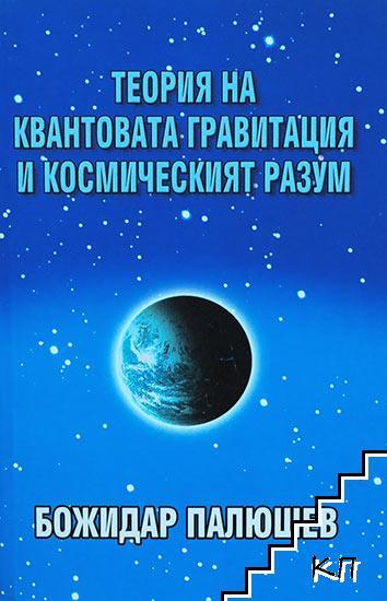 Теория на квантовата гравитация и космическият разум