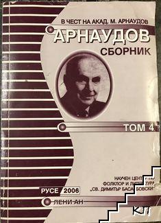 Арнаудов сборник. Том 4